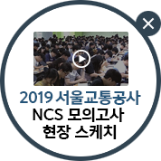 서교통 NCS 1일완성특강