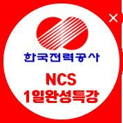 한전 NCS 1일완성특강